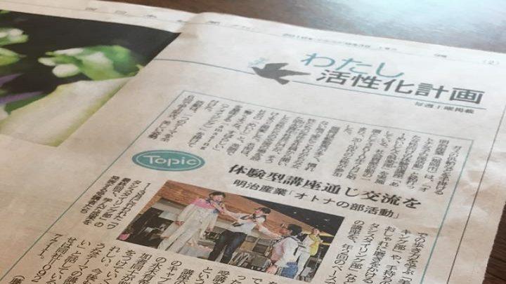 「 あ!めいじんぐ俱楽部」が紹介された西日本新聞の紙面