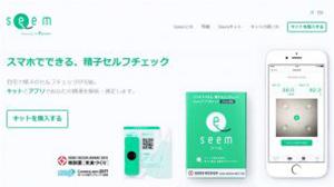 リクルートのスマホアプリ『seem(シーム)』のメインビジュアル画像