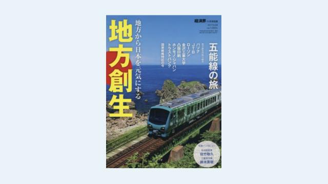 経済界/別冊の表紙