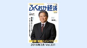 【ふくおか経済】2016年3月号の表紙