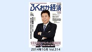 【ふくおか経済】2014年10月号の表紙