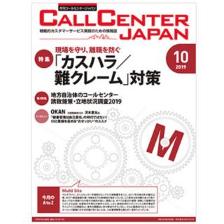 採用ブランディング コールセンタージャパン